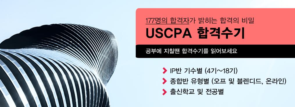 177명의 합격자가 밝히는 USCPA 합격의 비밀