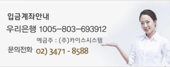 입금계좌안내 우리은행 1005-803-693912